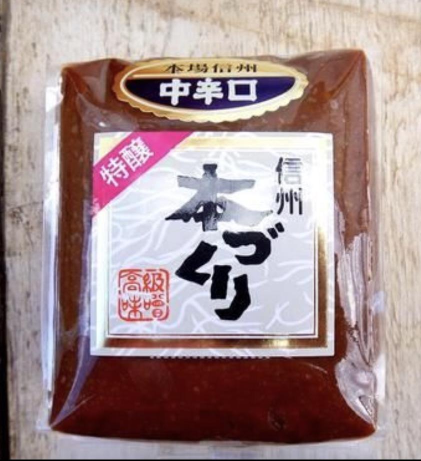 Esta es la pasta de miso rojo que yo compro siempre, se puede usar también para dar más sabor a los guisos como el bovril (en sano) pero es importante que no hierva para que no pierda sus propiedades alcalinas.