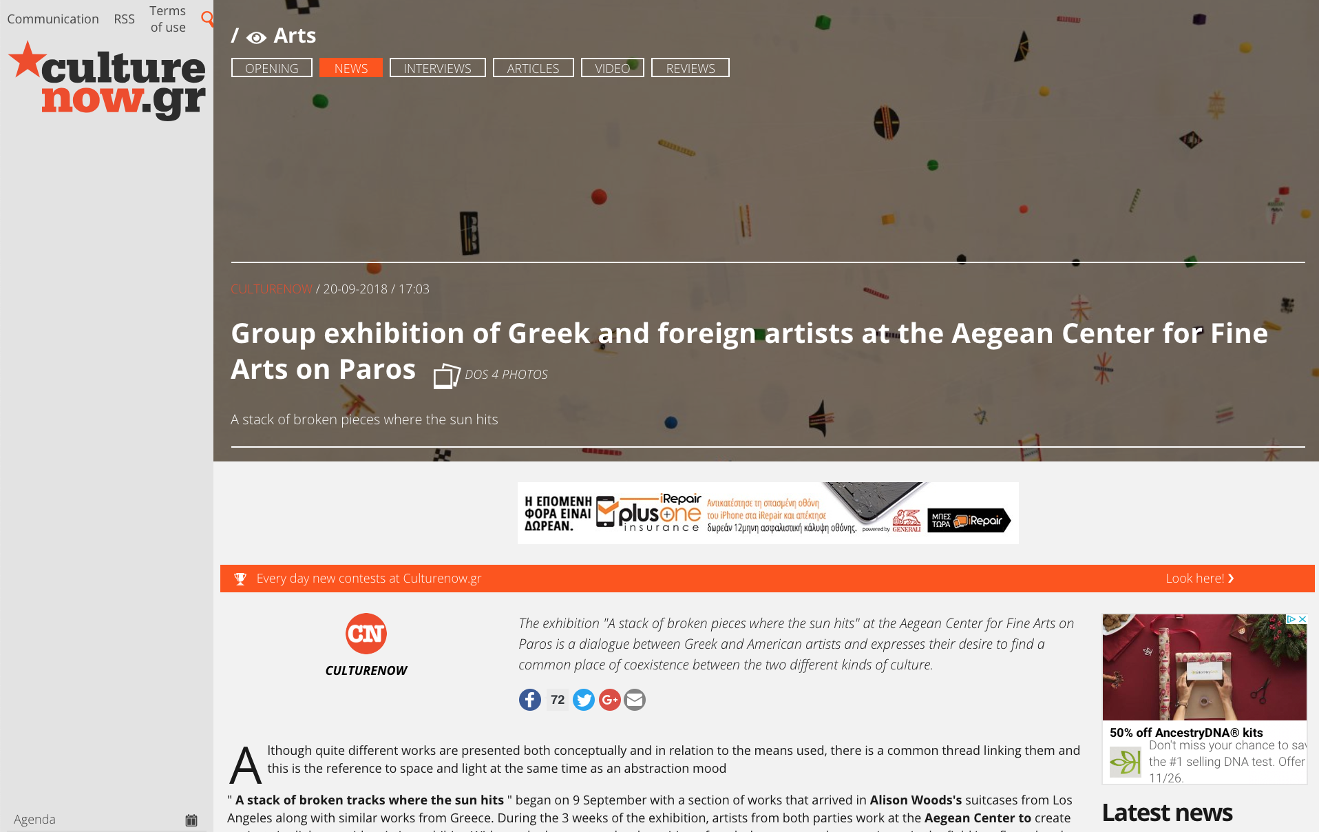 Durden And Ray in Culturenow in Greece! - The exhibition
