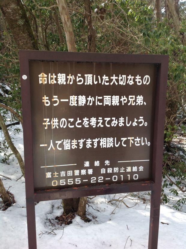 aokigahara sign.jpg