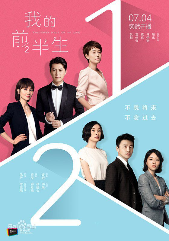 - THE FIRST HALF OF MY LIFE我的前半生Status: On AirLength: 42 EpisodesMain Cast: Jin Dong 靳东 Ma Yili 马伊琍 Yuan Quan 袁泉 Chen Daoming 陈道明