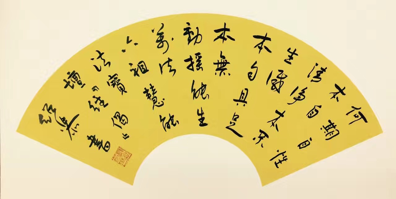 Author's Chinese Calligraphy