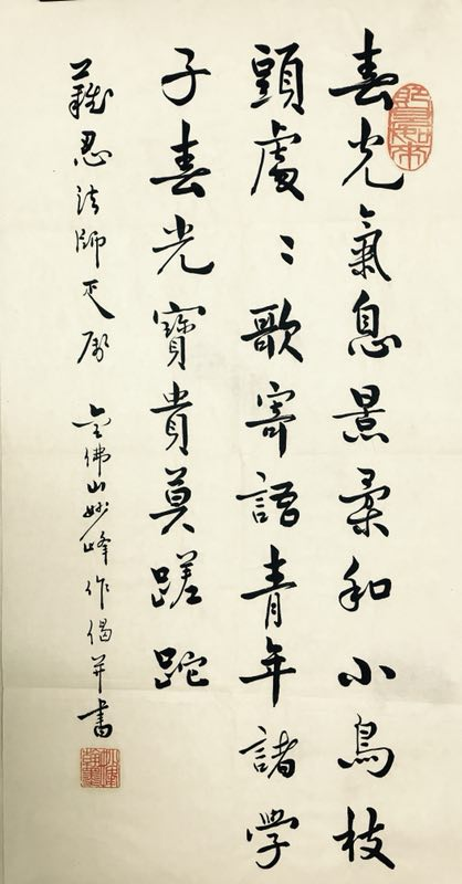 Venerable Miao Feng's Calligraphy for Mr. Shi