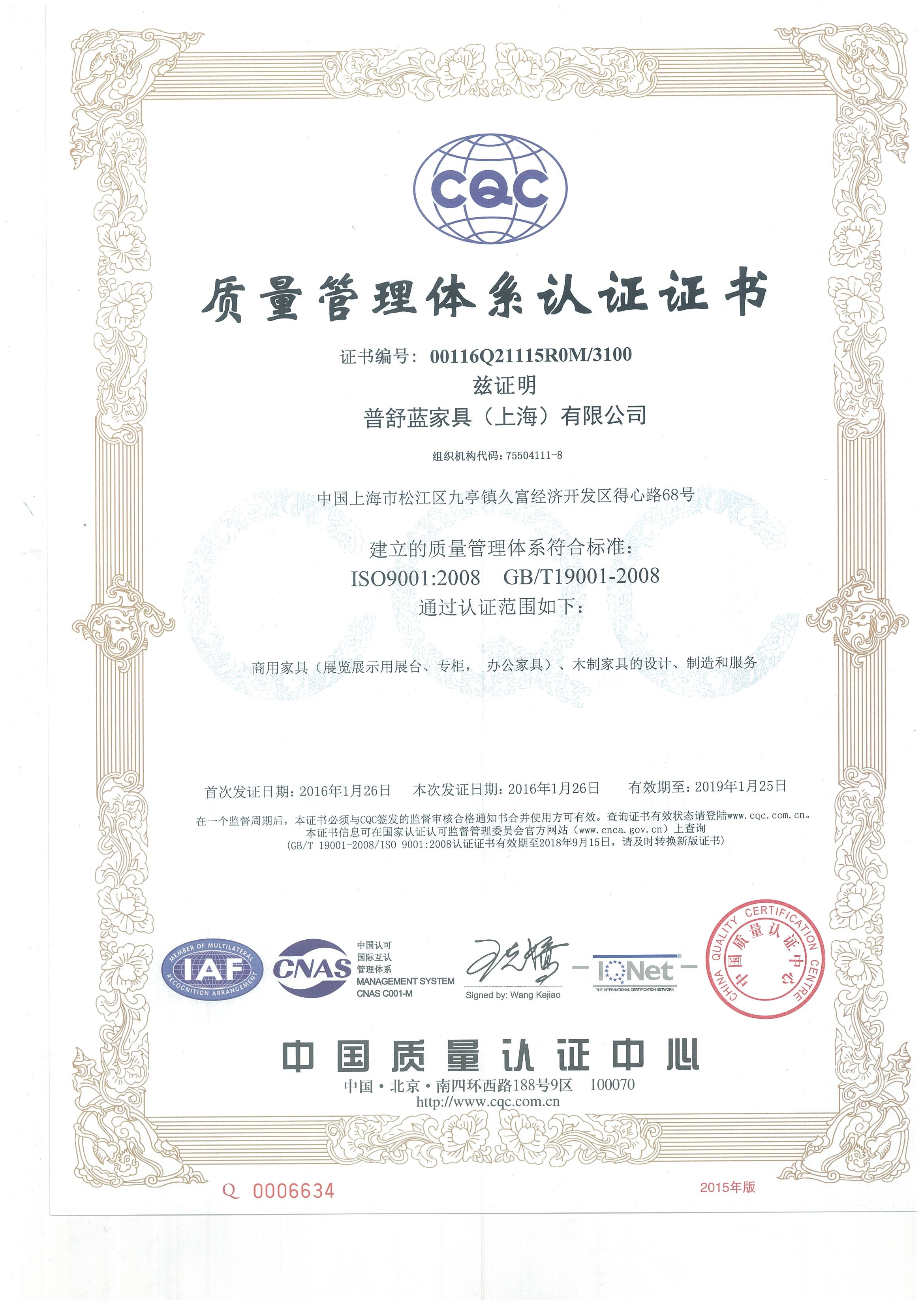 B&R_ISO_CHINESE.jpg