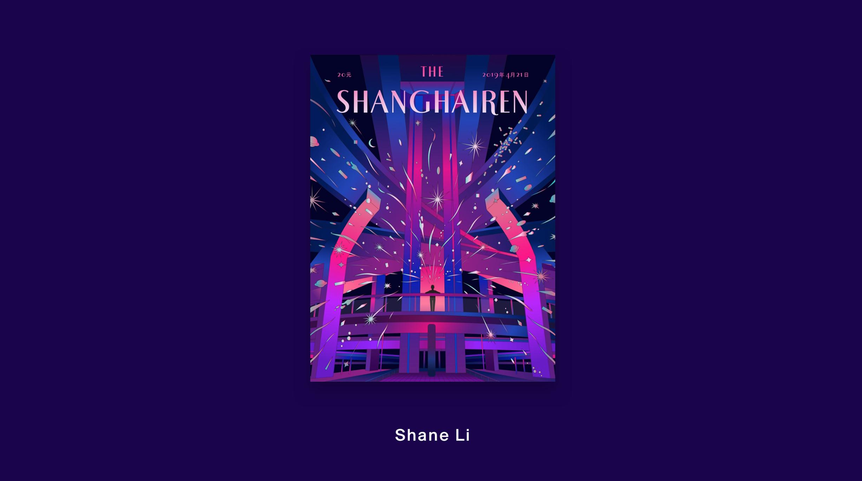 © Shane Li