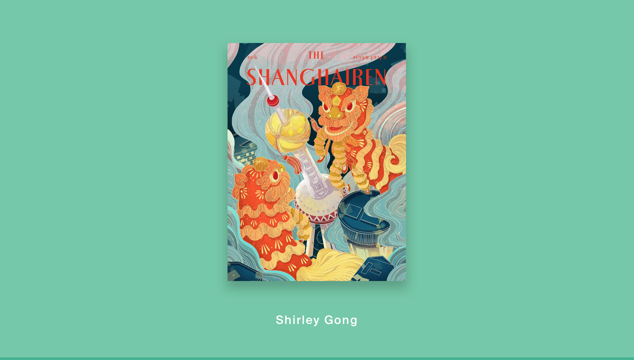 © Shirley Gong