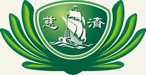 The Chinese words read Tzu Chi