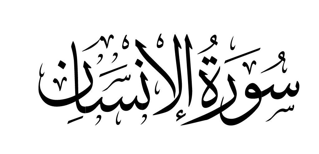al-insan   –Photo: quran.com