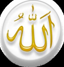 Allah (God) written in Arabic – Photo: Wikipedia