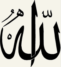 Allah, in Arabic – Photo: Wikimedia Commons