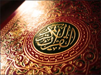 The front of the Qur'an - Photo: Wikimedia