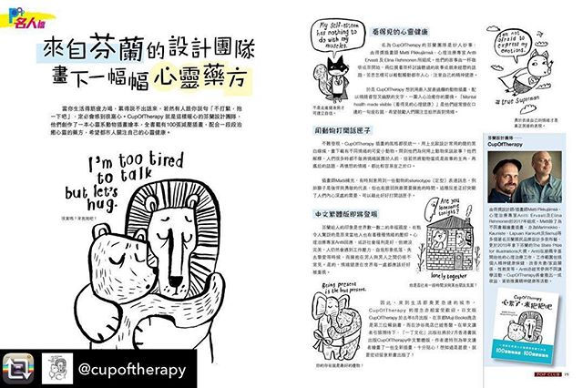 Yay to these positive news for @cupoftherapy!  #ferly #ferlyofficial  Repost from@cupoftherapy Chinese language book is out next month in Hong Kong! The book will be presented at Hong Kong Book Fair in July. Stay tuned for more information...⁣ •⁣ •⁣ •⁣ #cupoftherapy #cupoftherapyhk #chineselanguage #book #popularbookstore #popularbookstores #hongkong #mentalhealthmatters #mentalhealthmadevisible #mentalhealthawareness #designfromfinland #wellbeing #illustration #empowerment
