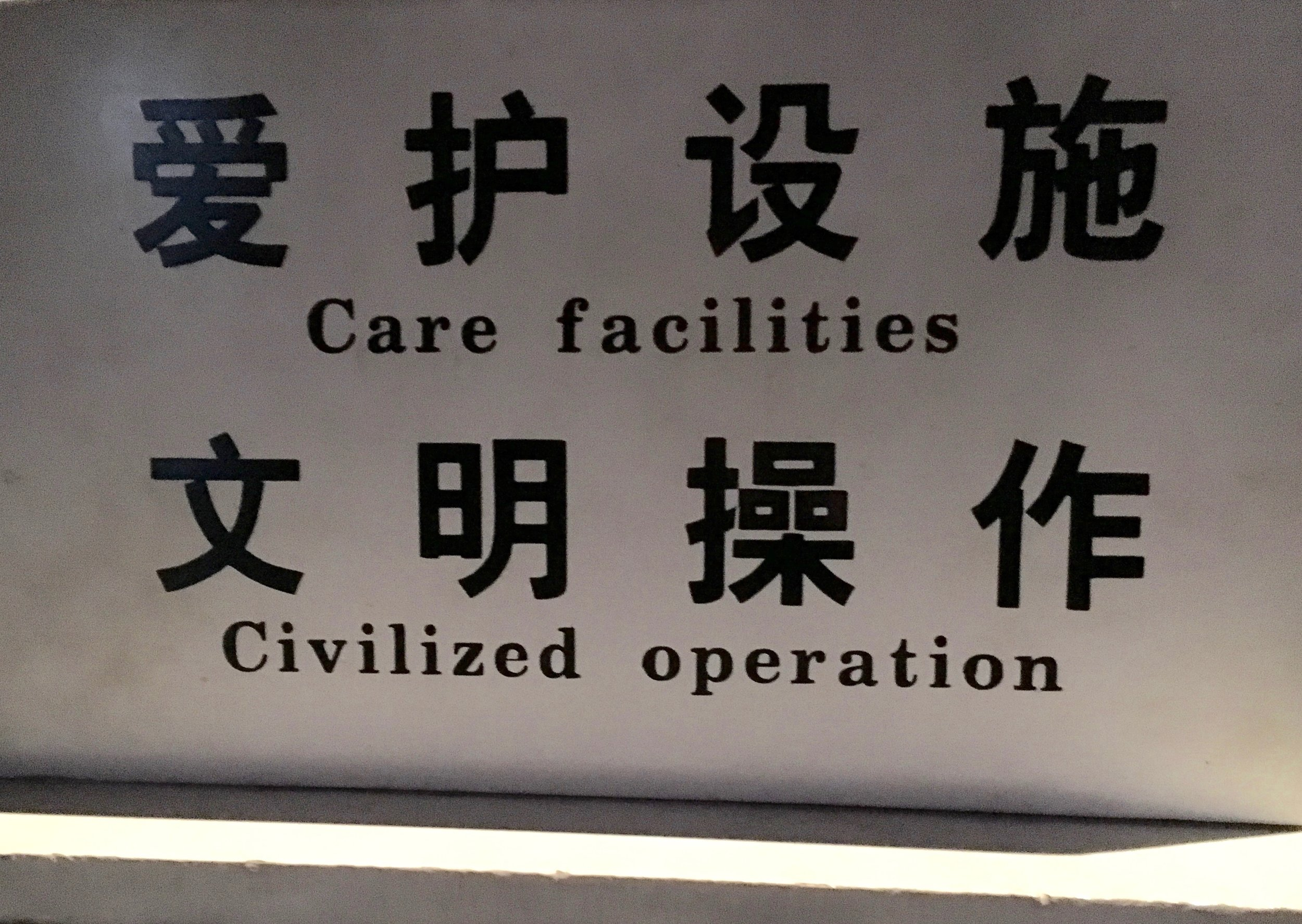 I wish I'd taken note of where this sign is.