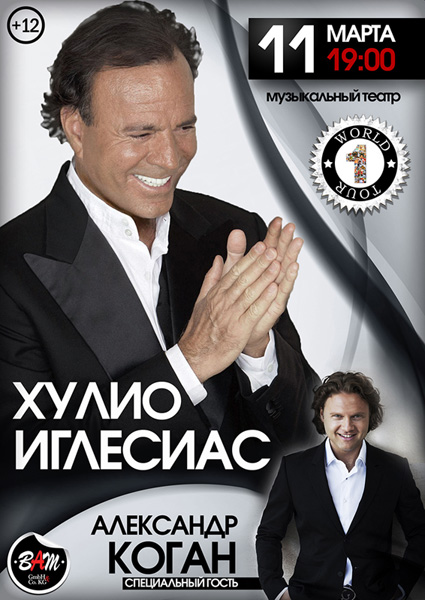 JULIO IGLESIAS & ALEXANDER KOGAN - LEE PRODUCED SEVERAL DUET TRACKS AND WORKED WITH JULIO IGLESIAS AND ALEXANDER KOGAN ON HIS WORLD TOUR.