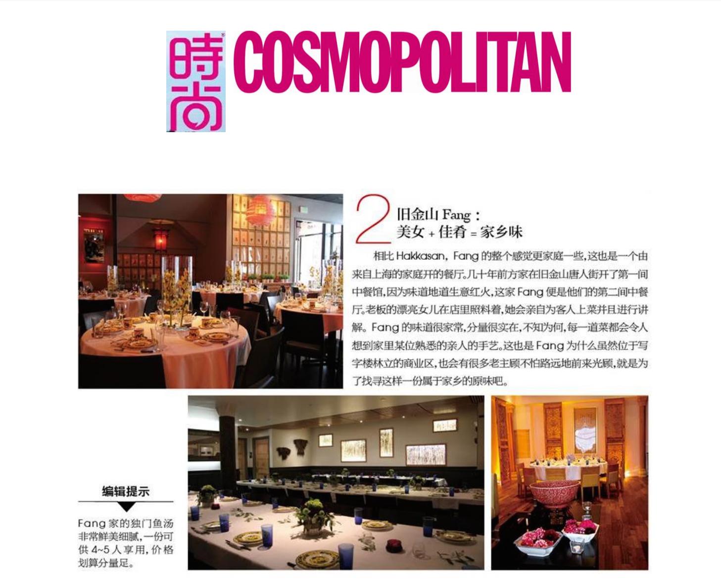Cosmopolitan china.png