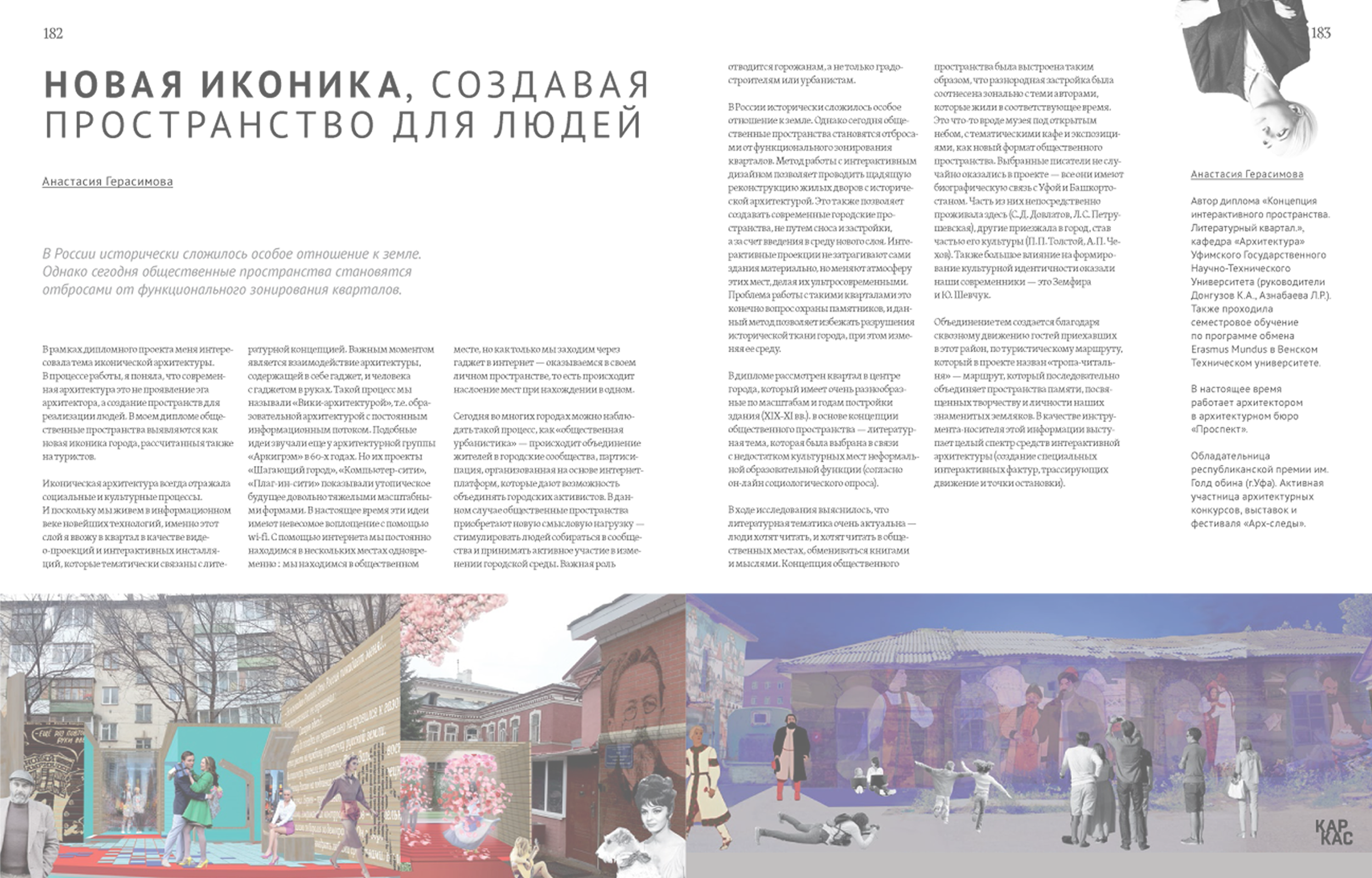 """'Ufa: look in the future'by Open City Lab, 2013, p. 182-183 Essay """"The New Iconics, Creating Space for People"""" covers new design  methods for public spaces based on the examples of my diploma work."""