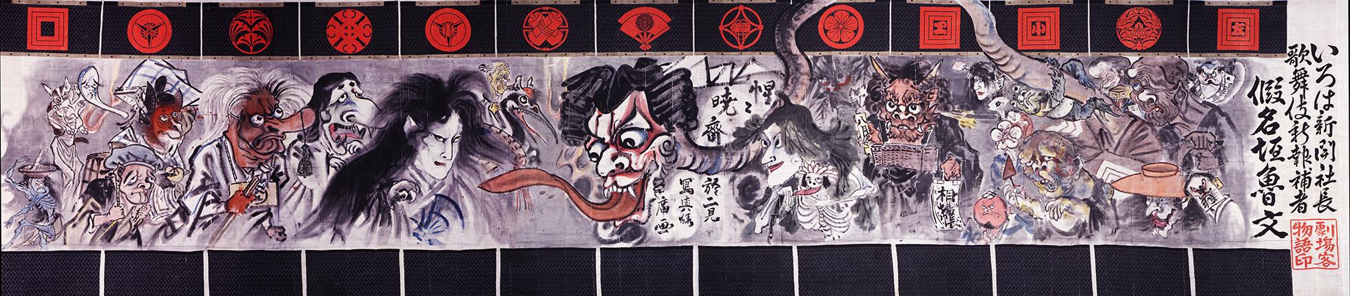 Kyosai-Kabuki-curtain-blog.jpg