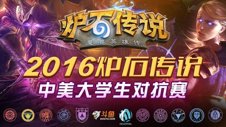 China v. US Intercollegiate Competition (Photo: TeamLiquid.net)