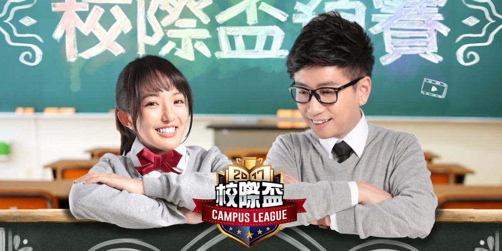 Garena Taiwan Campus League (HS and Collegiate)