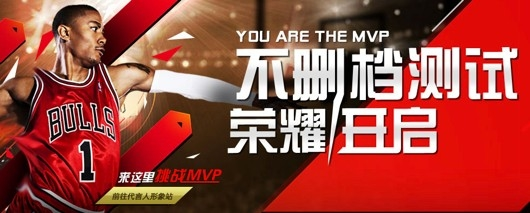 NBA2K Online In China (Photo: 2K/Tencent)