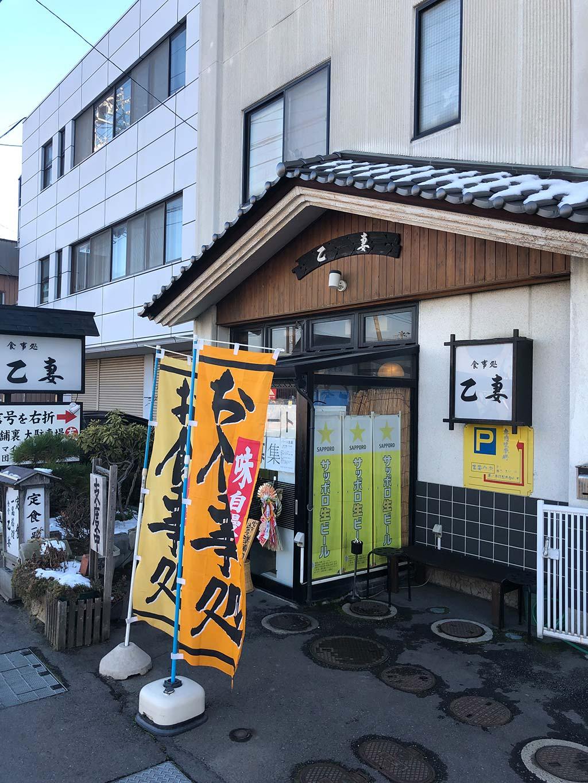 nagano food.JPG