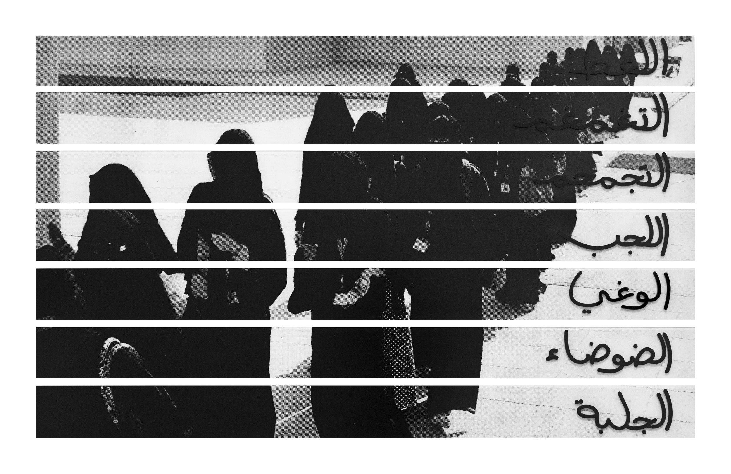 Manal AlDowayan, Misunderstood Sounds, 2013