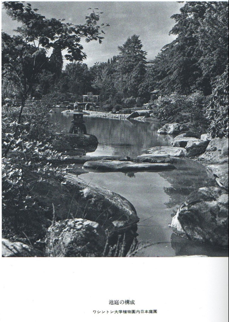 Figure 3: Undated photograph of the garden, from Iida Juki Teien Sakuhinshu.