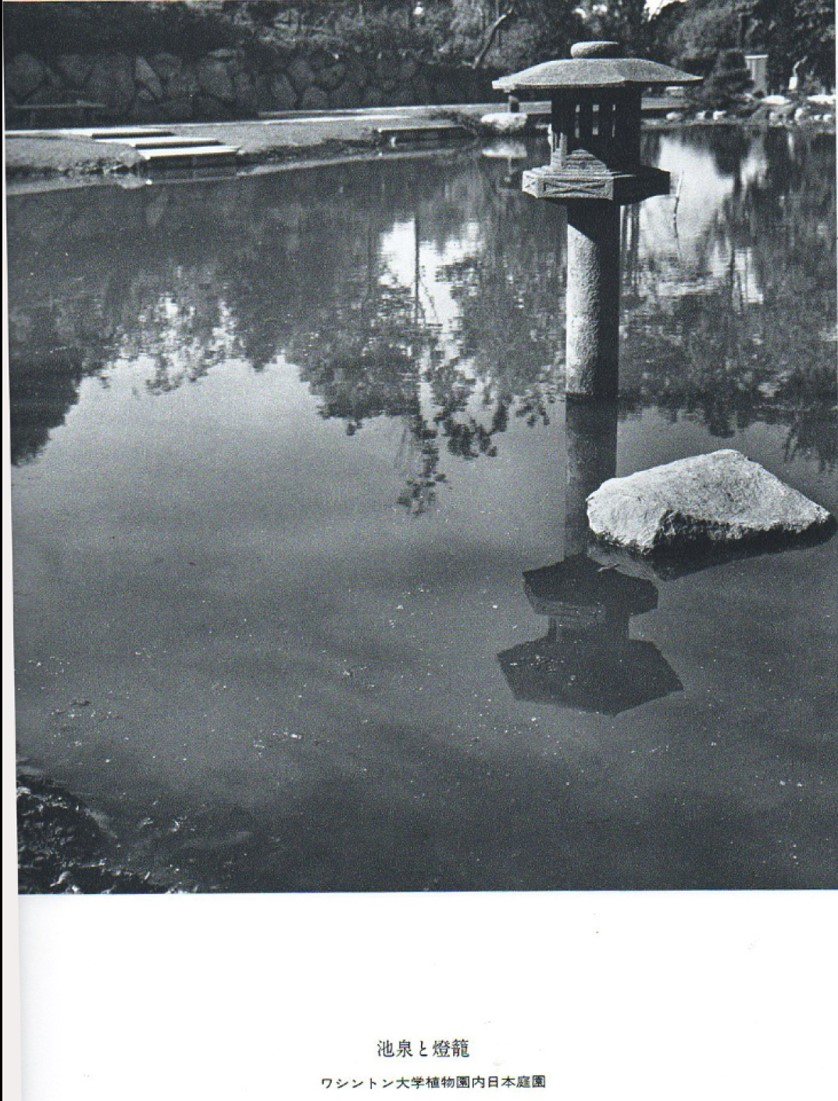 Figure 4: Undated photograph of the garden, from Iida Juki Teien Sakuhinshu.