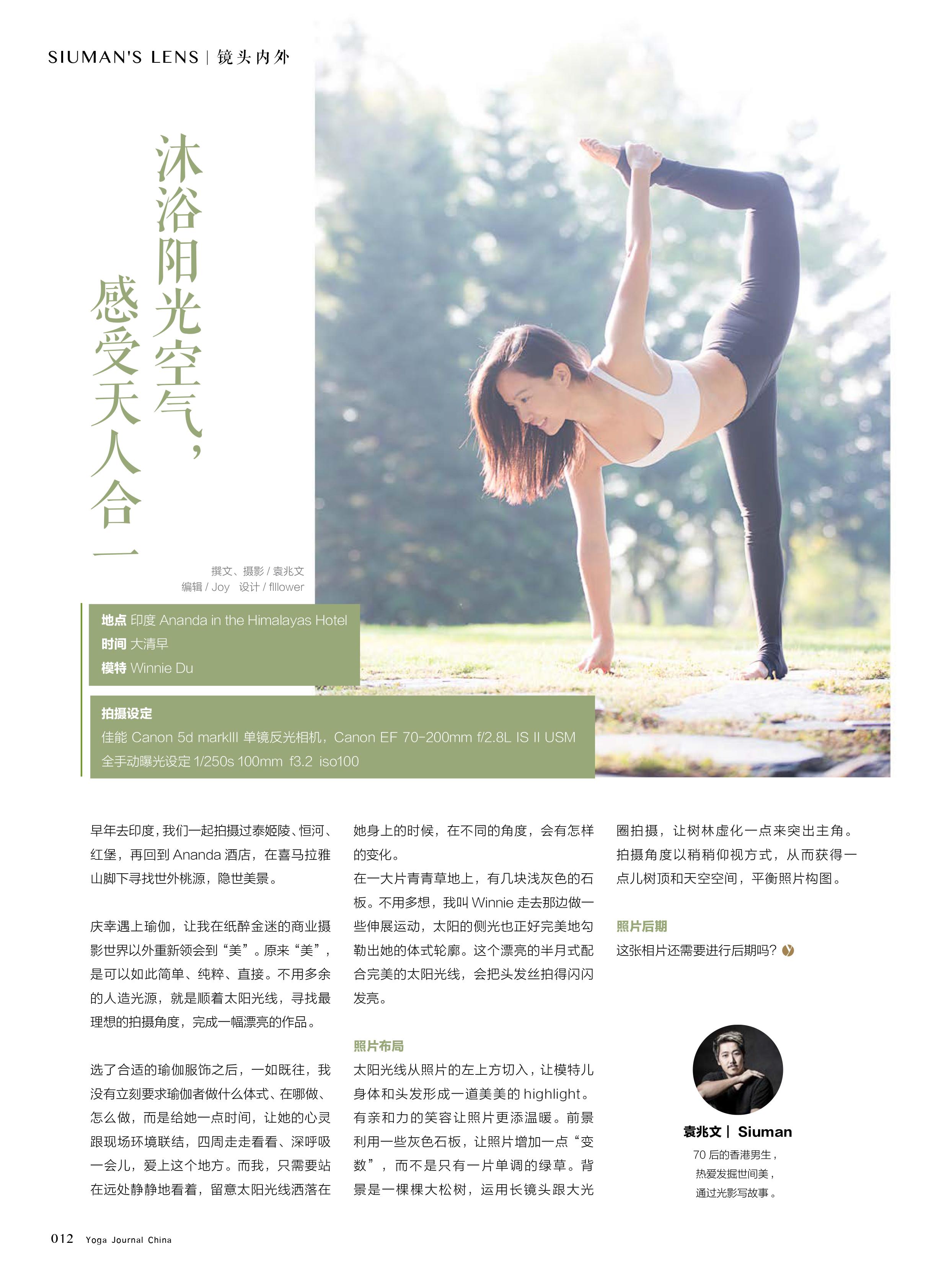 Yogajournal201906.jpg
