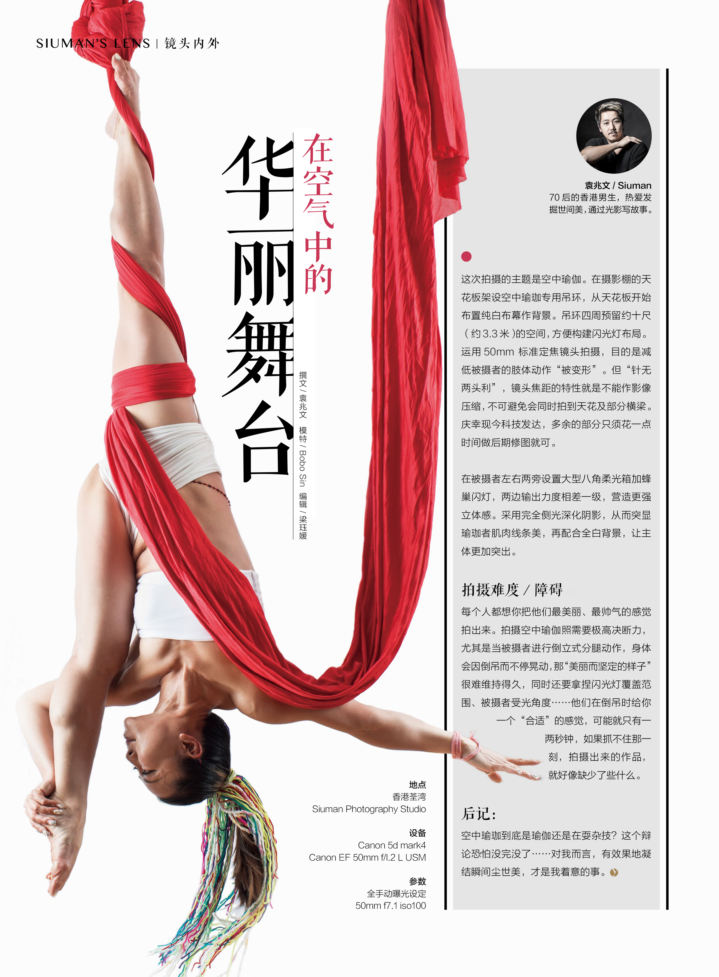 Yogajournal201706.jpg