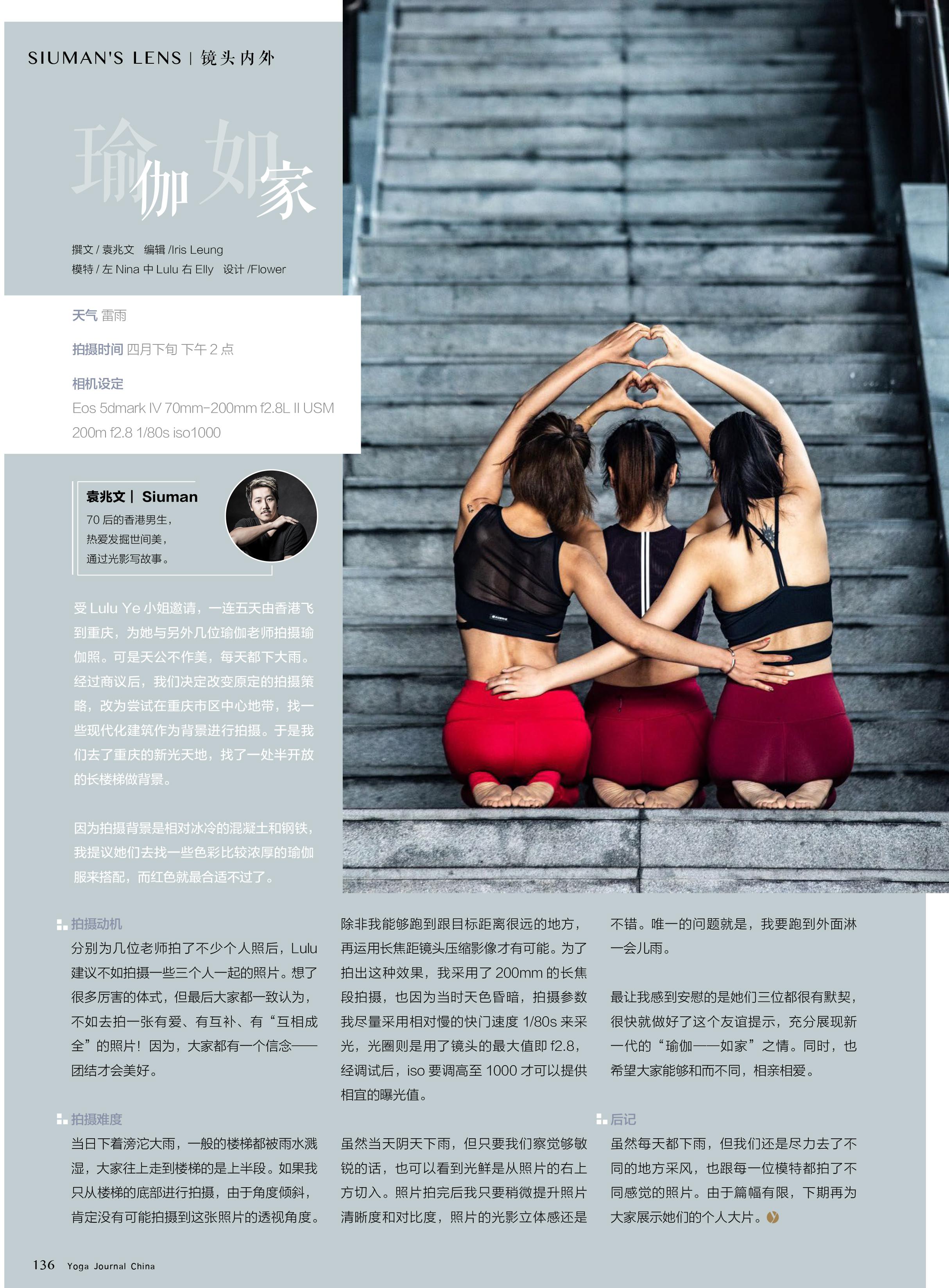 yogajournal201806.jpg