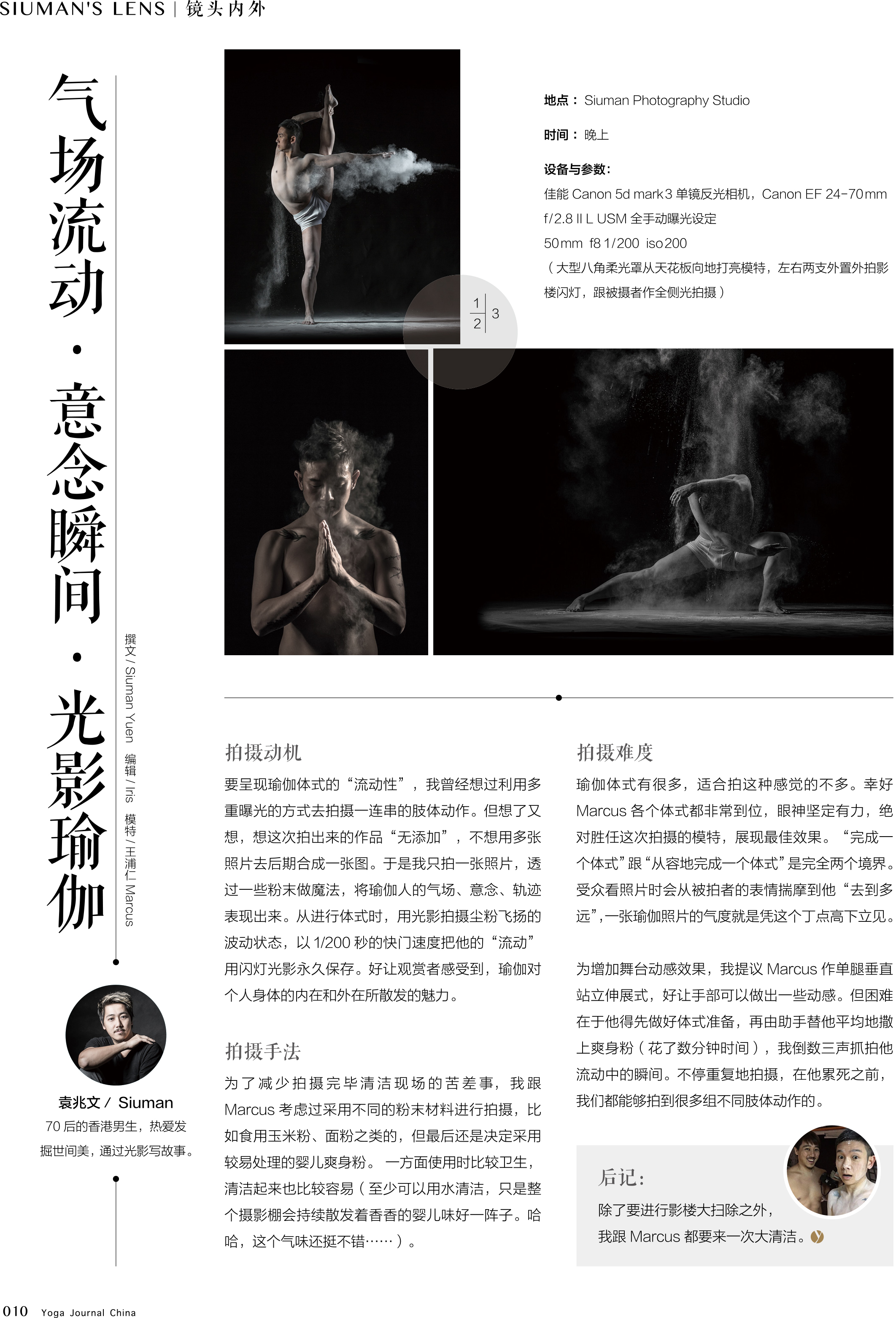 Yogajournal201710.jpg