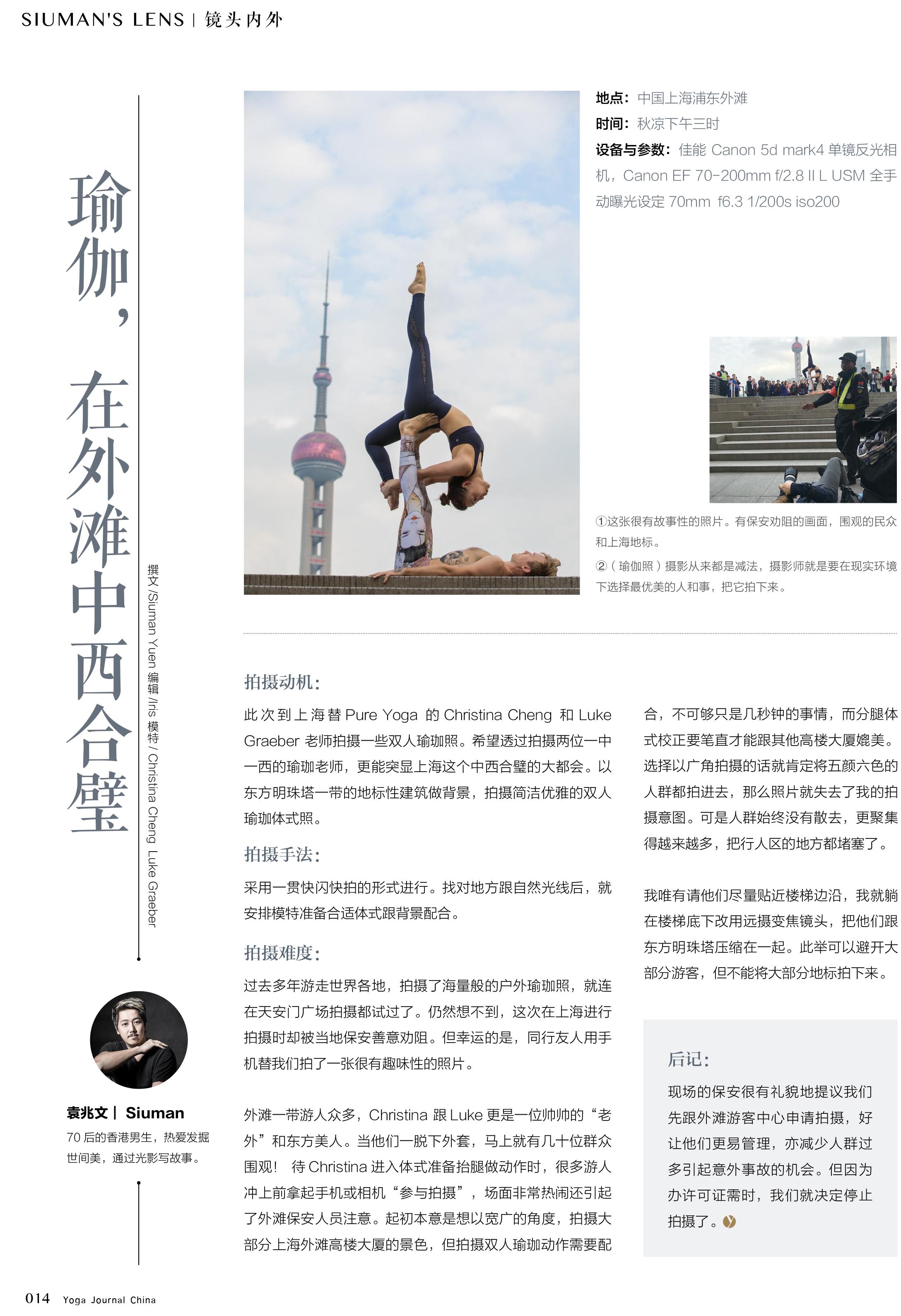 Yogajournal201712.jpg