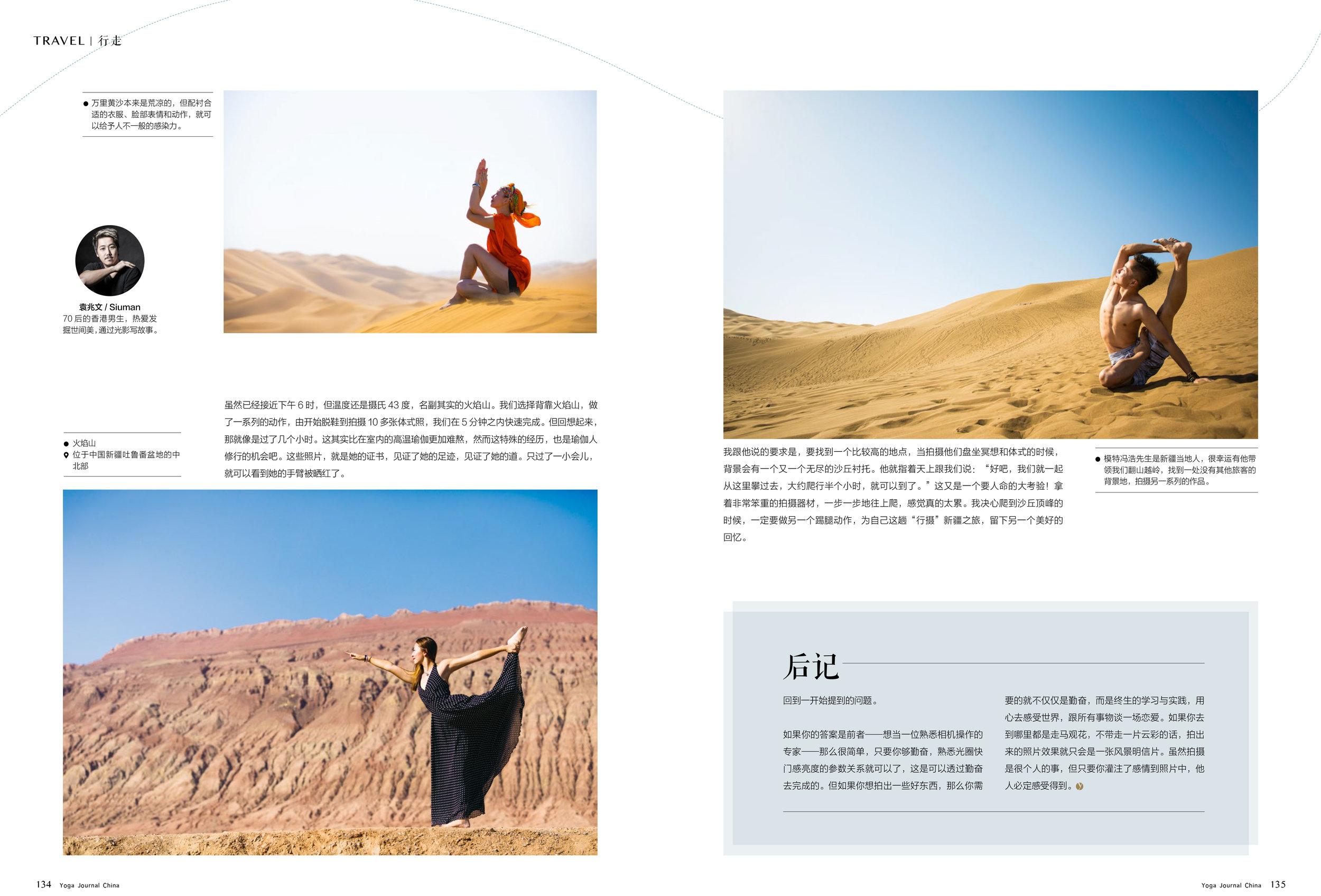 Yogajournal20171103.jpg
