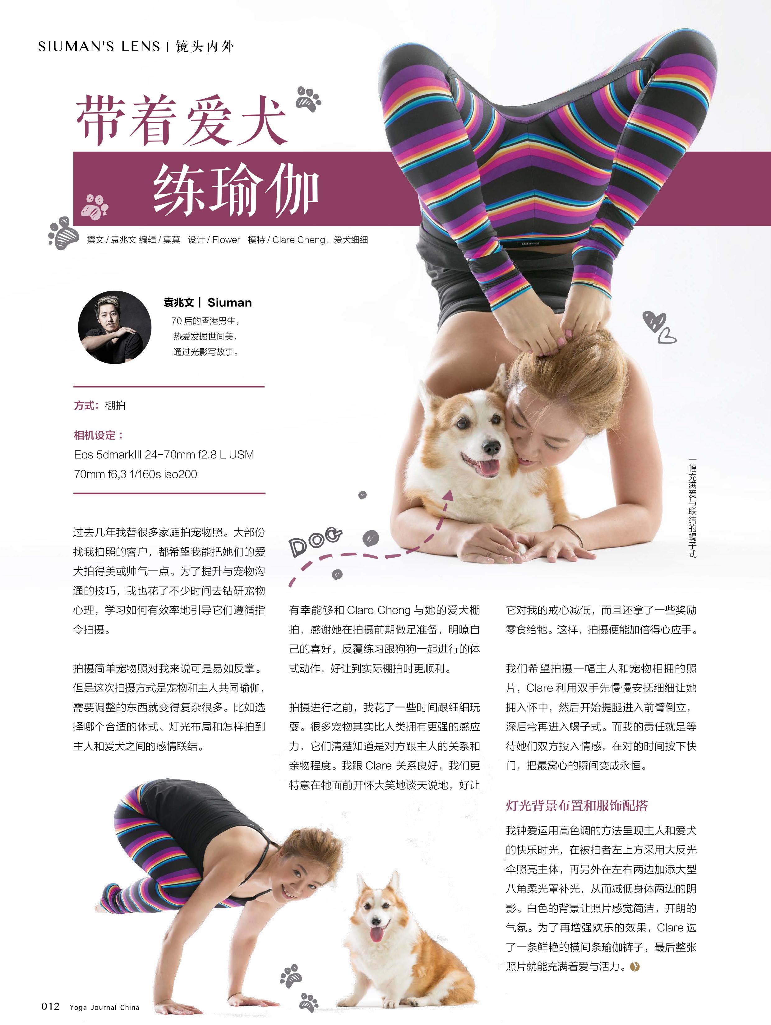 Yogajournal201811.jpg