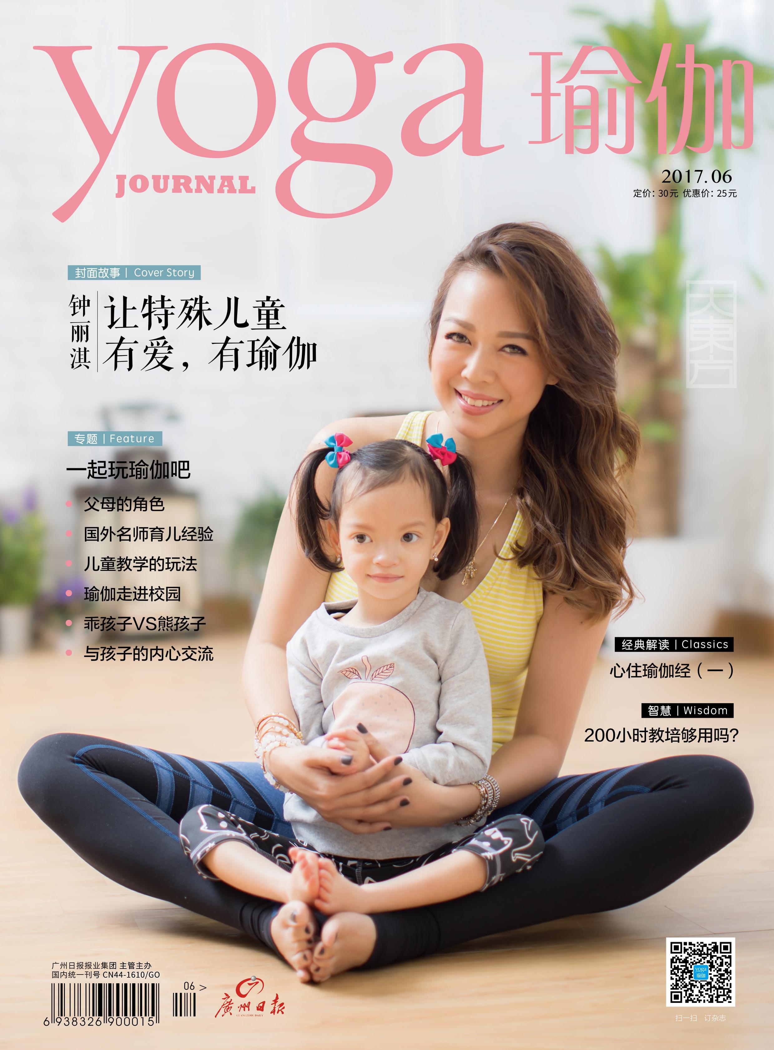 Yogajournal Coverstory Margaret Chung.jpg