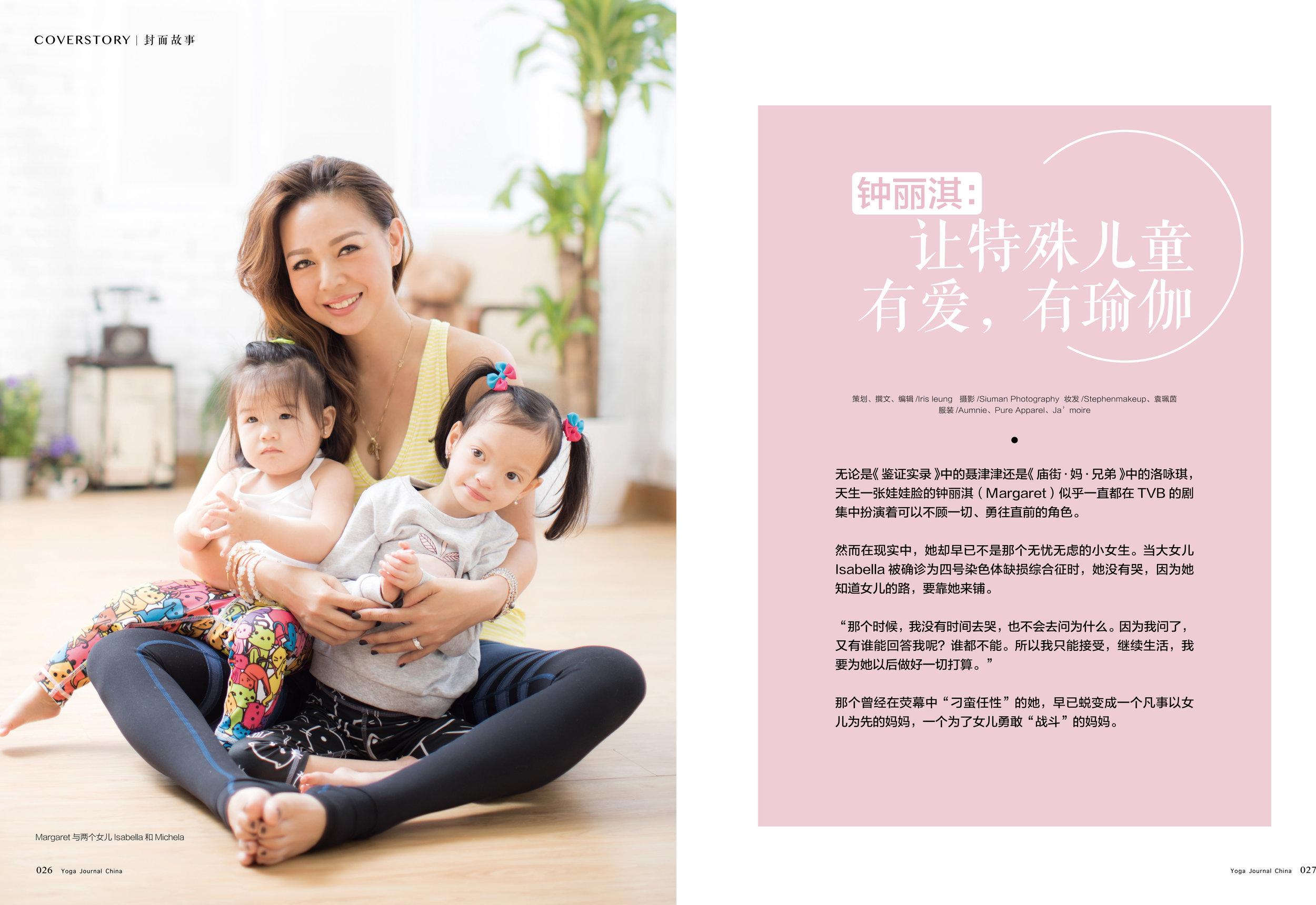 Yogajournal Coverstory Margaret Chung01.jpg