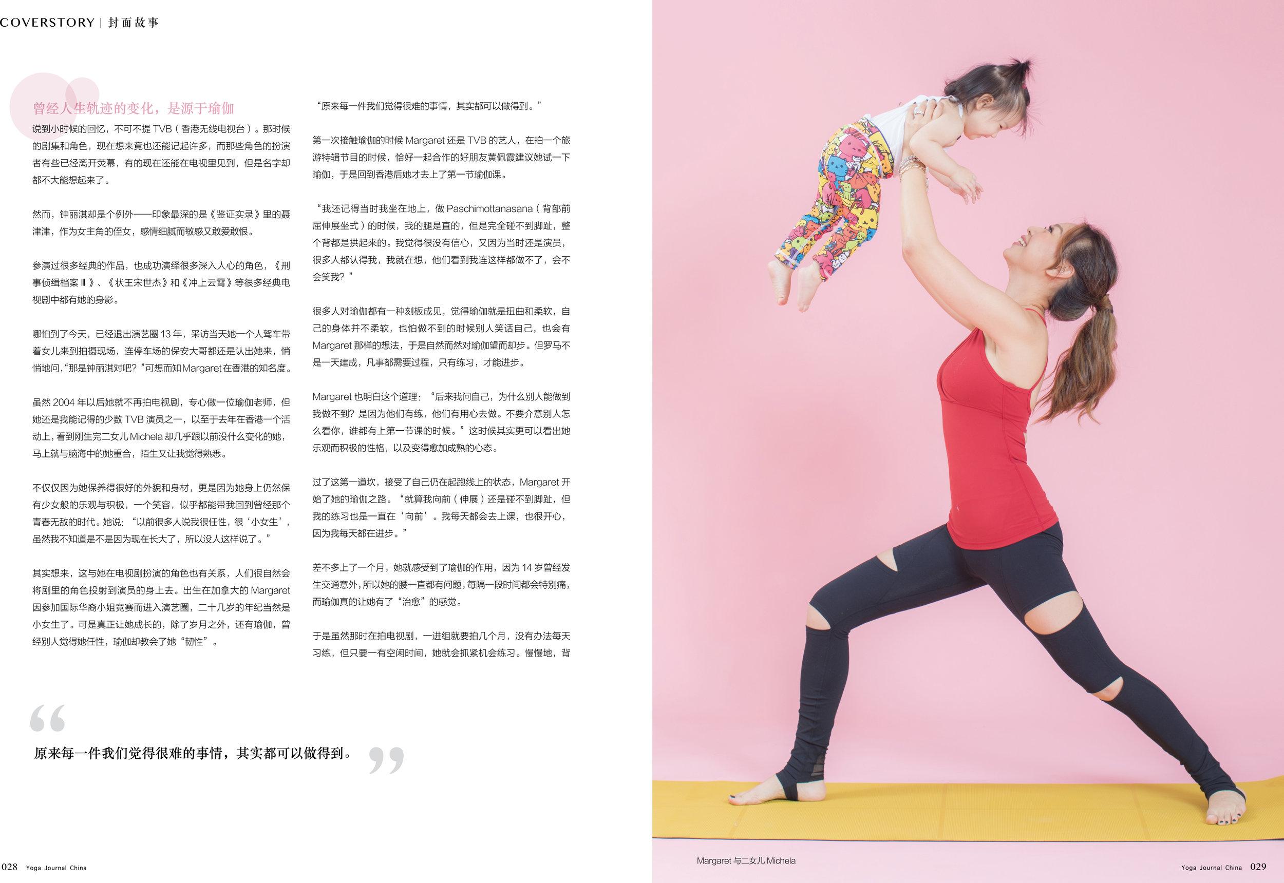 Yogajournal Coverstory Margaret Chung02.jpg