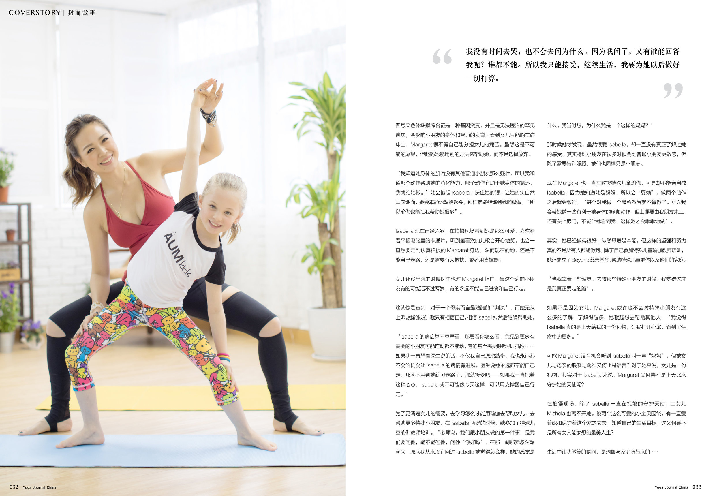 Yogajournal Coverstory Margaret Chung04.jpg