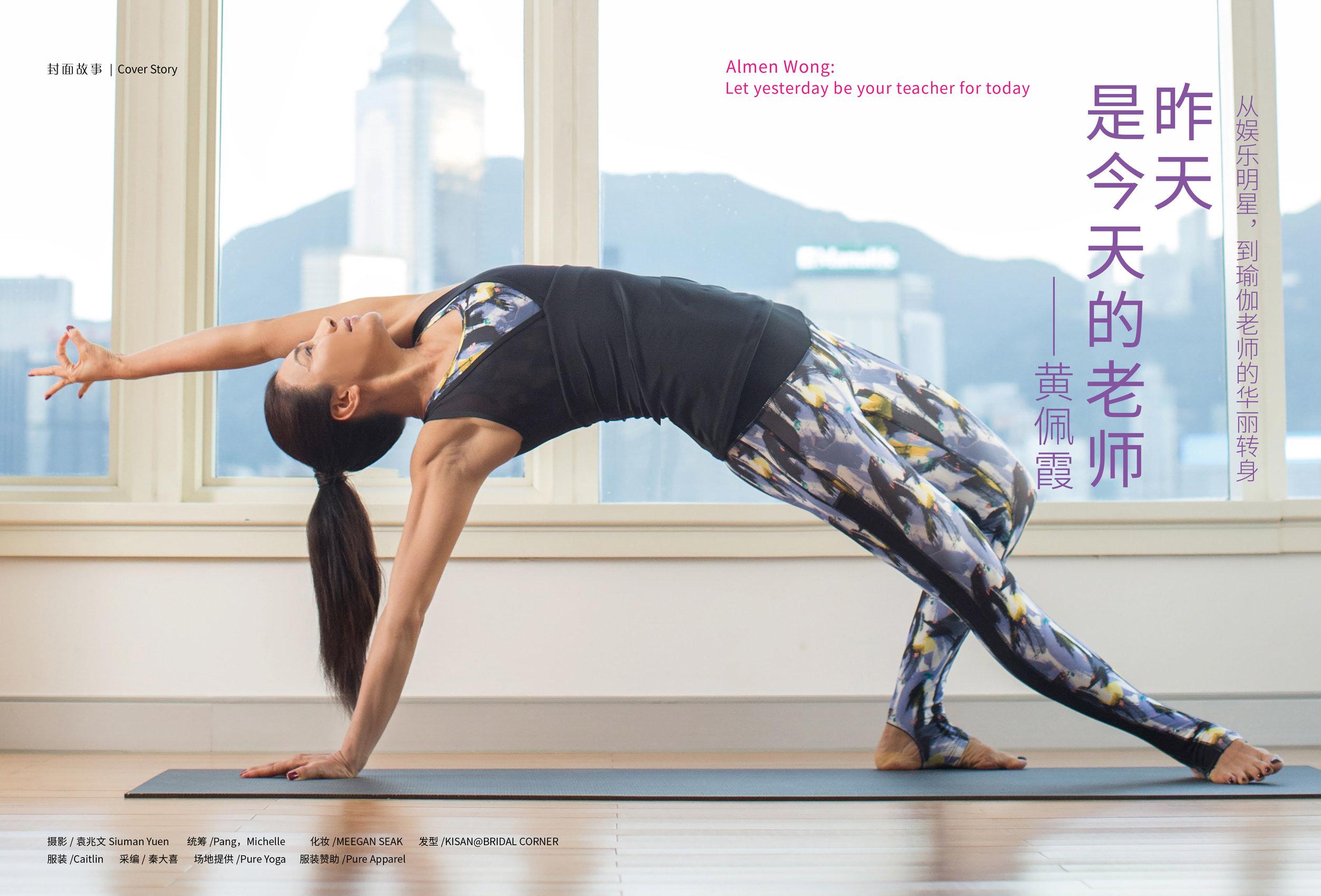 Yogajournal Coverstory Almen Wong01.jpg
