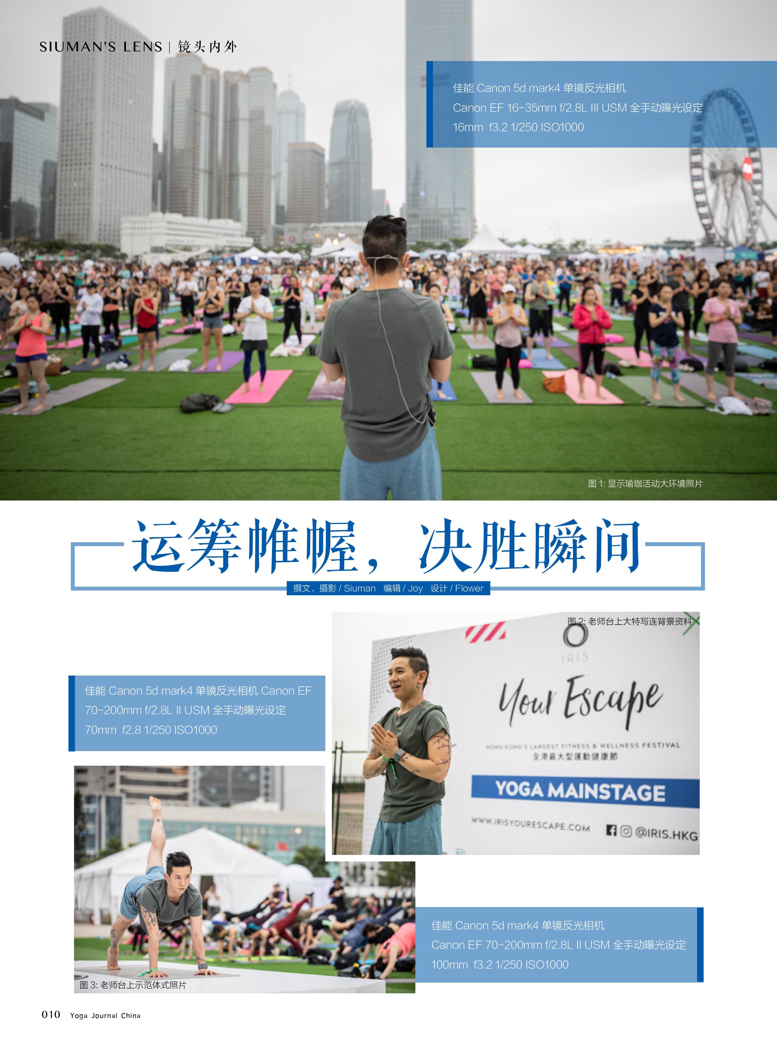Yogajournal2019091.jpg