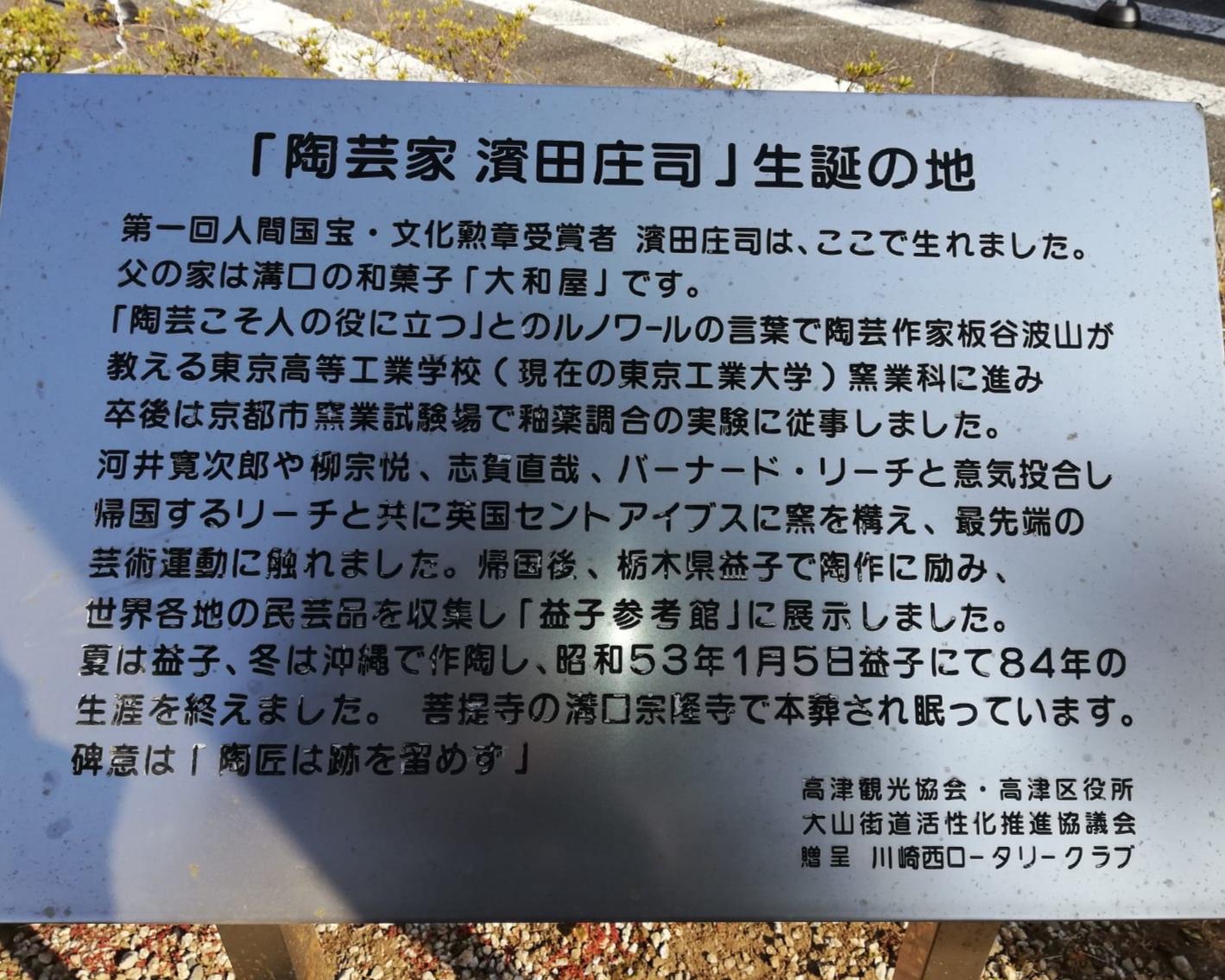 Memorial to Hamada Shoji