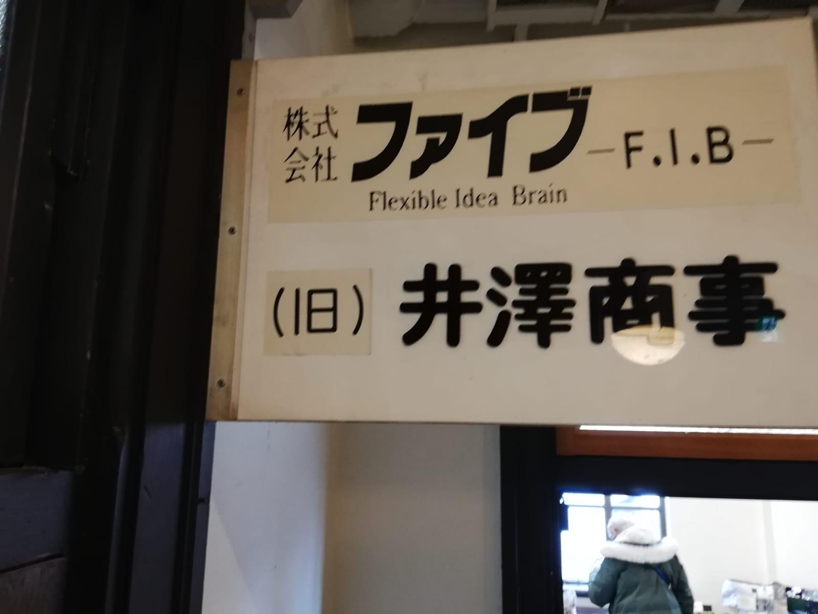 'Flexible Idea Brain' sign