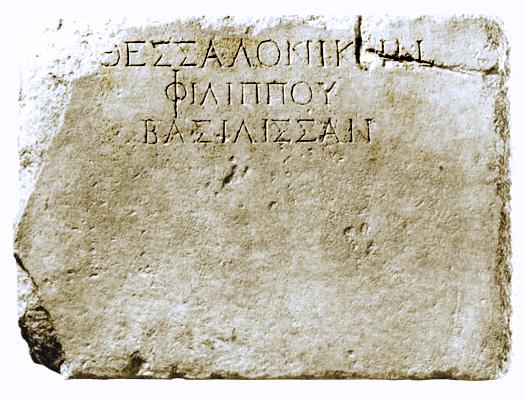 Thessaloniki-ancient_inscription.png