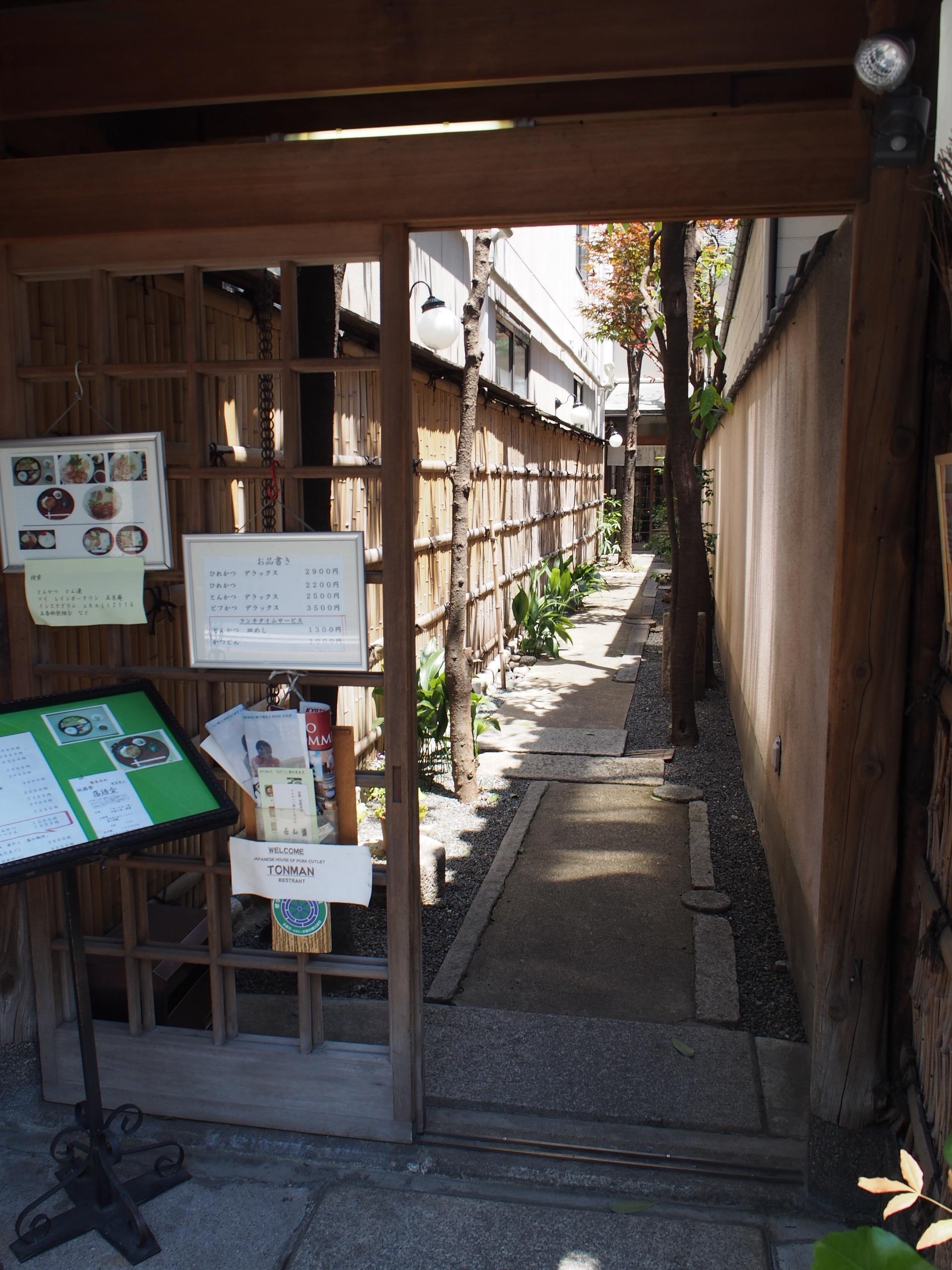 Pretty restaurant entryway in Kyoto