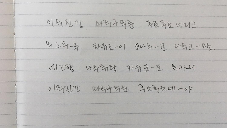 """Hwayeon Nam """"Imjingawa,"""" 2017 (24 min 16 sec, Video). © Hwayeon Nam."""