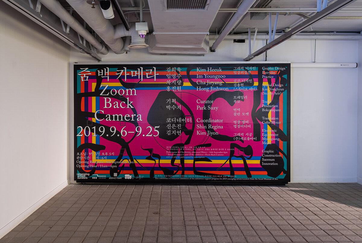 Plakat fra udstillingen: ZOOM BACK CAMERA. Courtesy of Suzy Park.