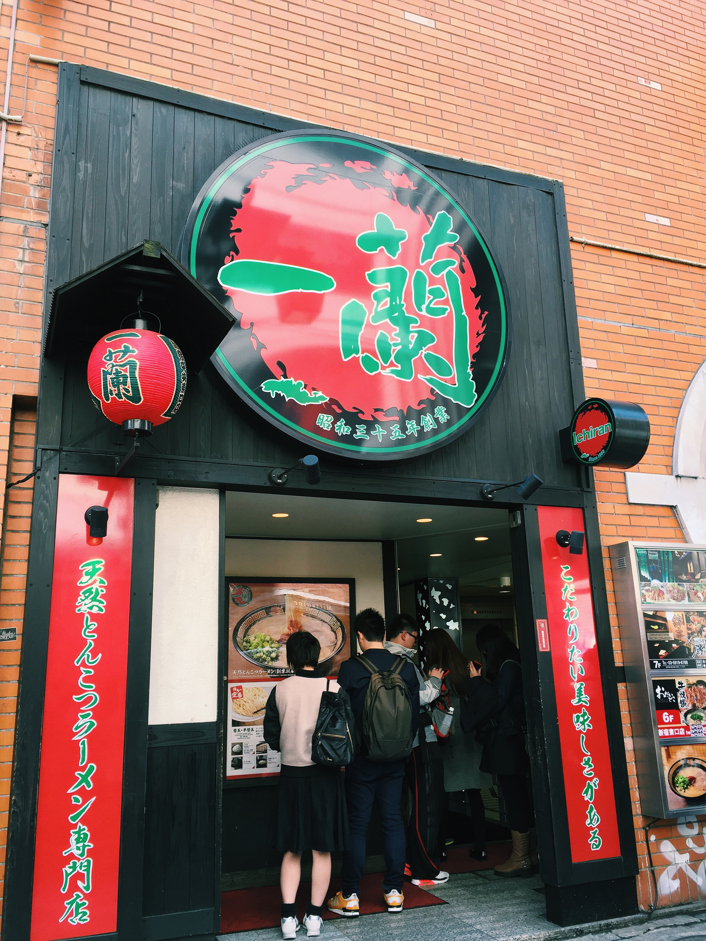 Ichiran's iconography set rendered in its recognizable red, green, and black color scheme
