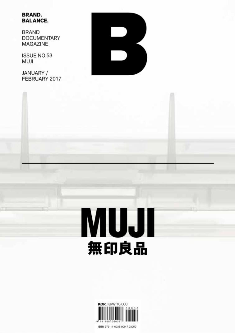 Magazine B - MUJI_01_2017_analograum1.png