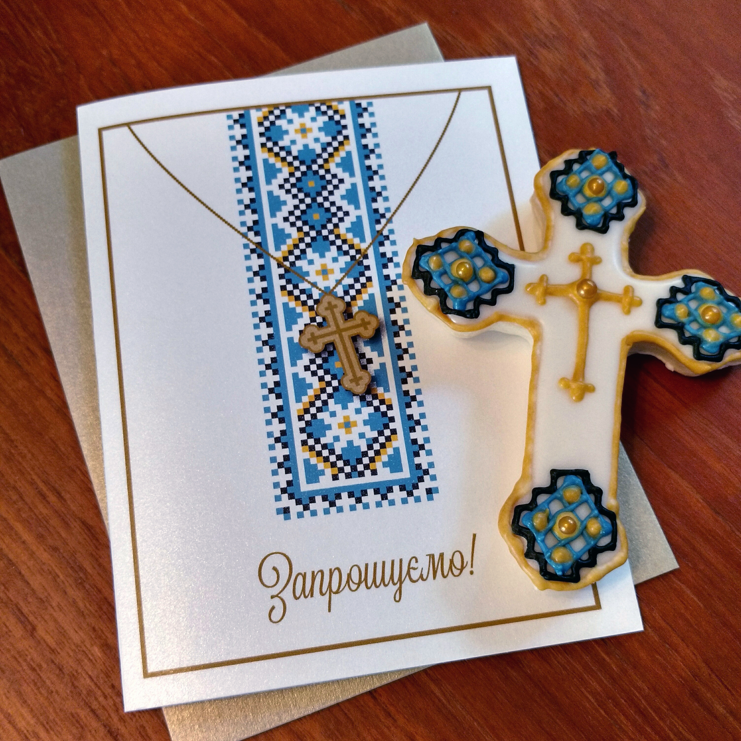 Invitations for a young boy's first Holy Communion celebration.   Coordinating cookies by  Kukiez by Krys