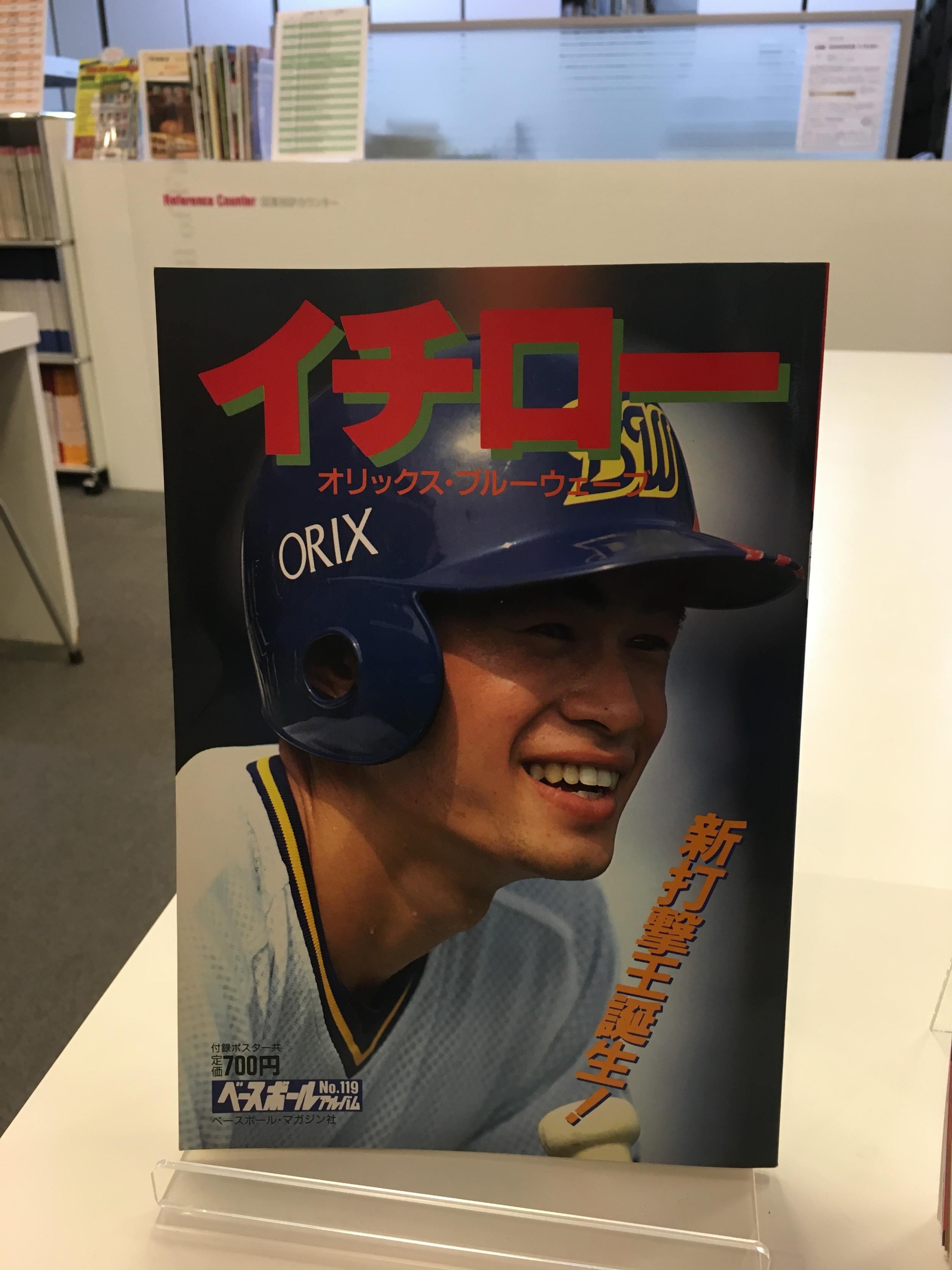 Lil' babyface Ichiro!